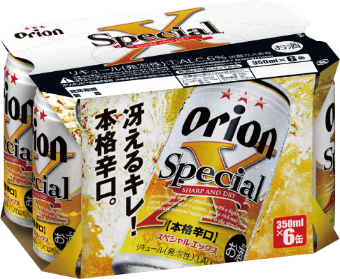 Orion Beer Special X
